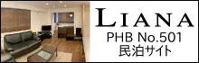 LIANA PHB No.501民泊ホームページ